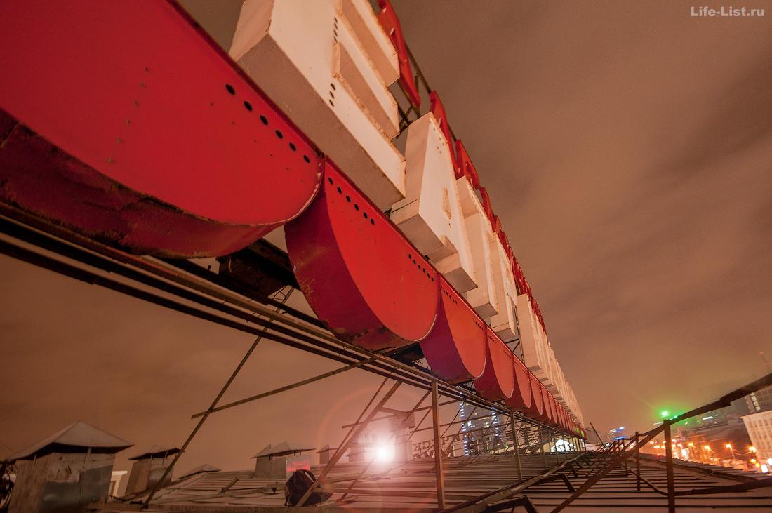 буквы на крыше театра Музкомедии Екатеринбург
