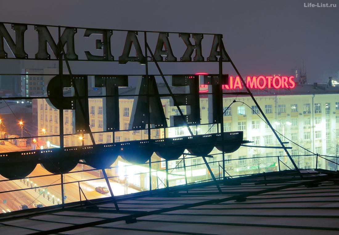 крыша театр музкомедии Екатеринбург