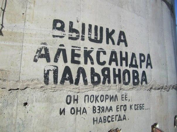 Вышка Александра Пальянова фото заброшенная башня Екатеринбург