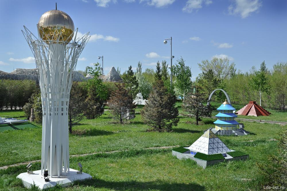 Байтерек миниатюра парк