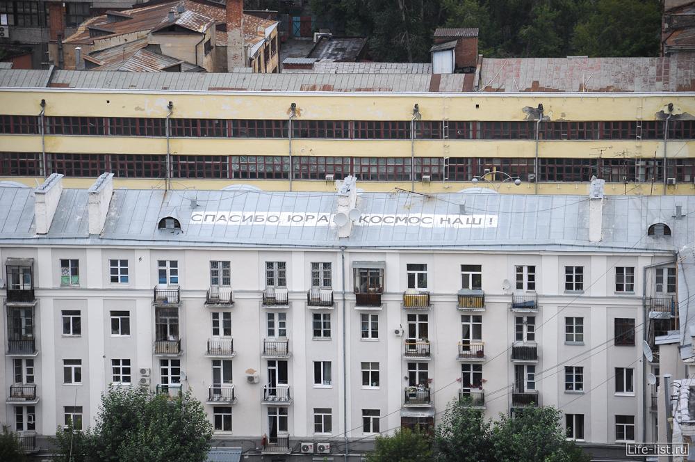 надпись на крыше спасибо Юра космос наш Екатеринбург
