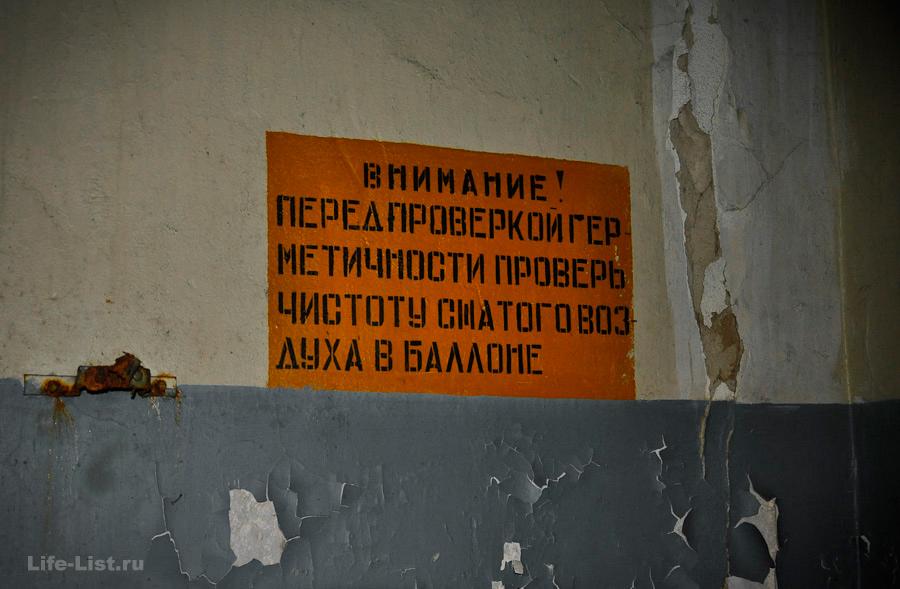 надписи на стенах бункера