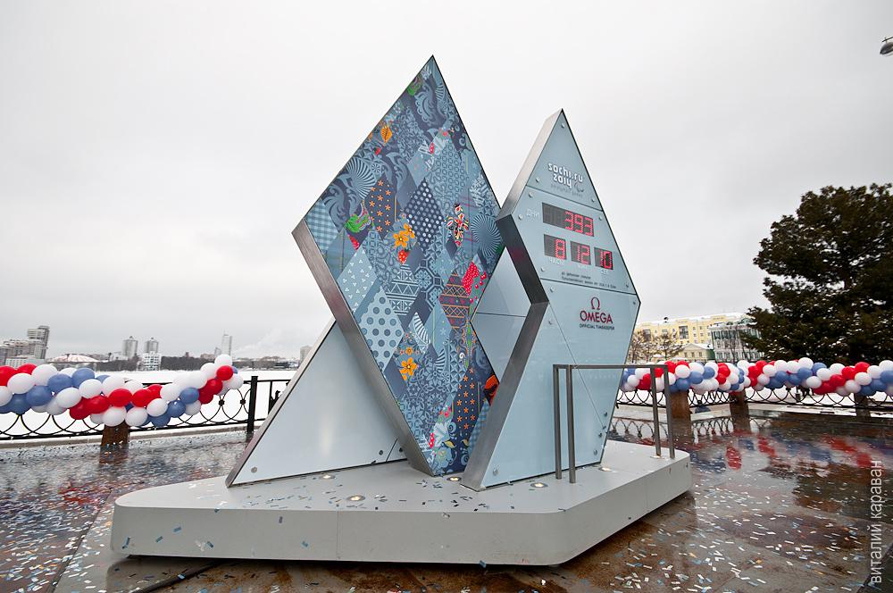 в Екатеринбурге открыли часы обратного отсчета олимпиады в сочи