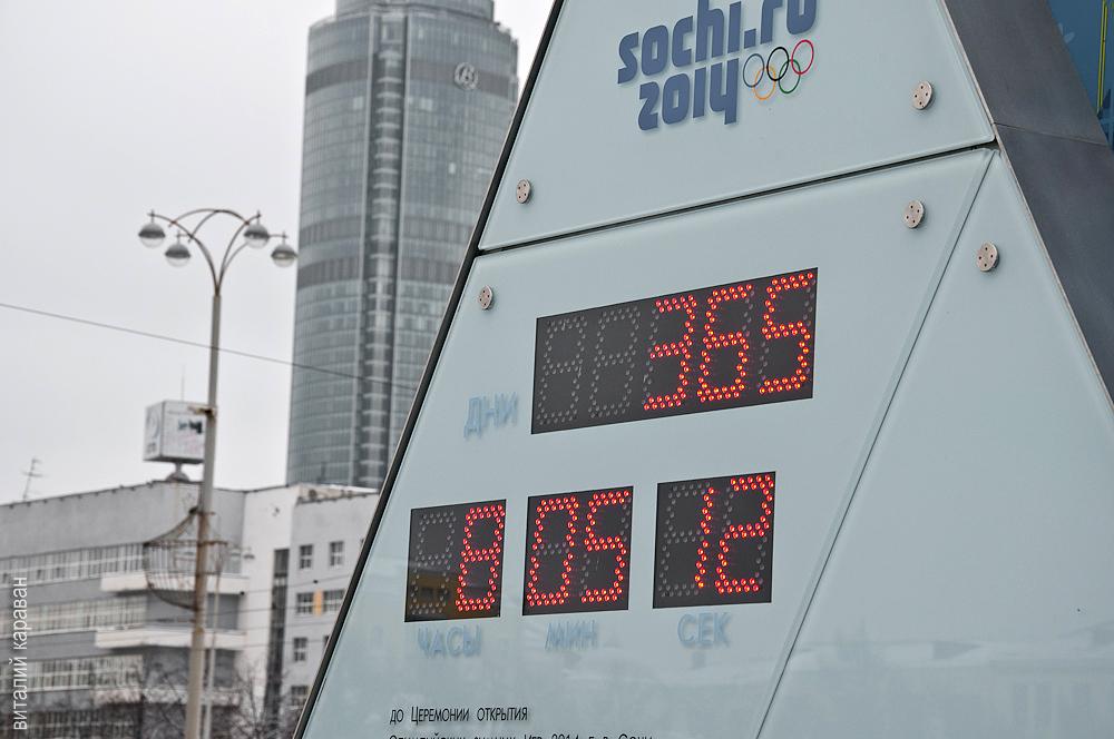 запустили часы обратного отчета зимних олимпийских игр в Сочи