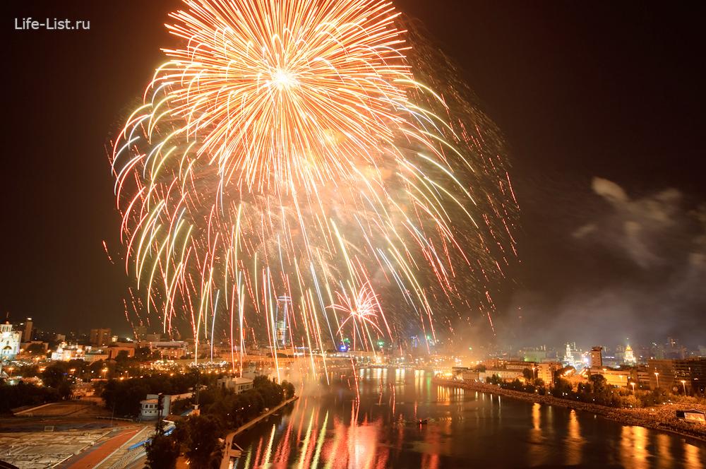 праздничный салют фейерверк 290 лет Екатеринбург