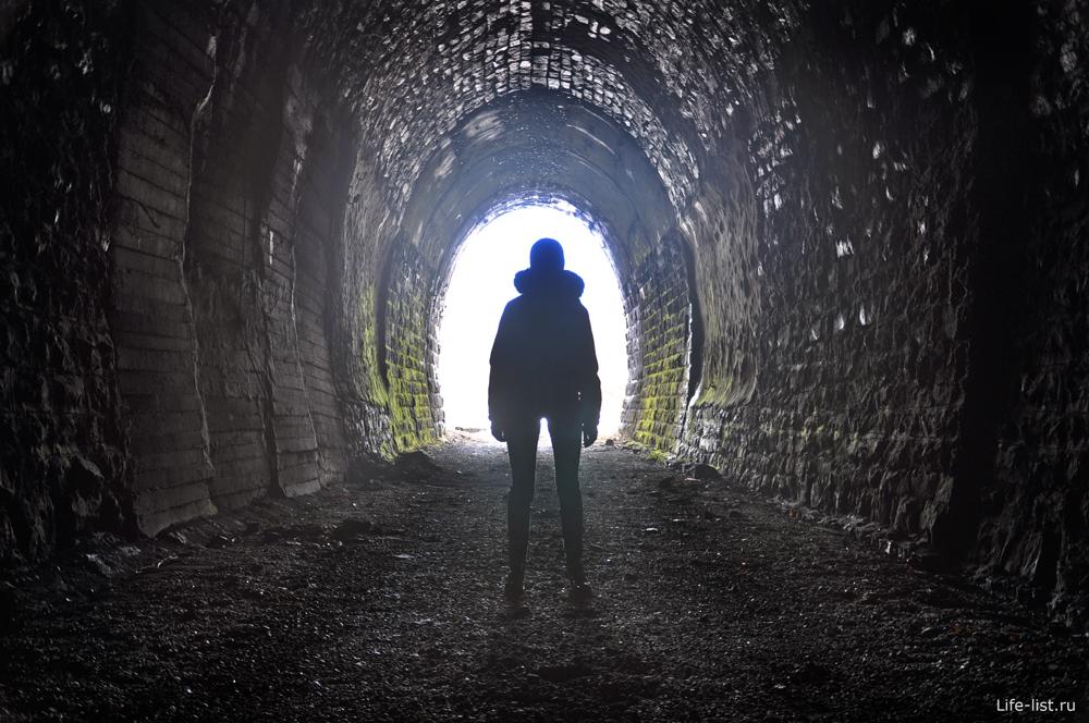 Внутри дидиновского тоннеля