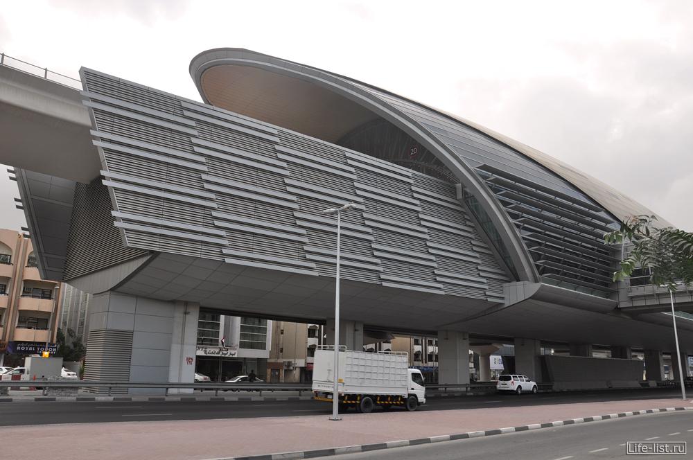 Станция метрополитена в Дубае ОАЭ