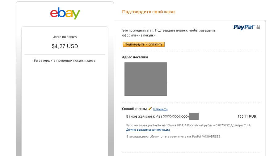 Как покупать на Ебей eBay Инструкция для новичков от Life-List