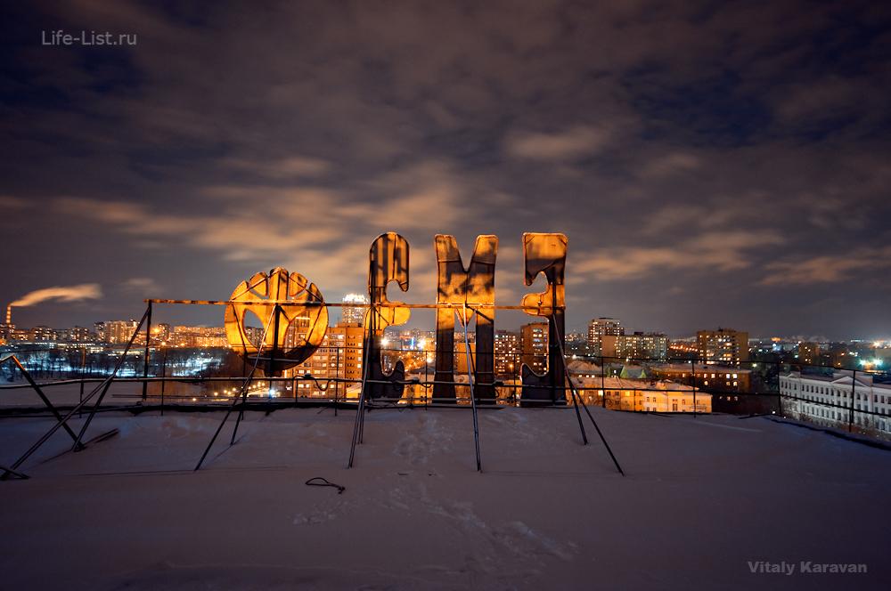 Екатеринбургский мукомольный завод ЕМЗ буквы  фотограф Виталий Караван