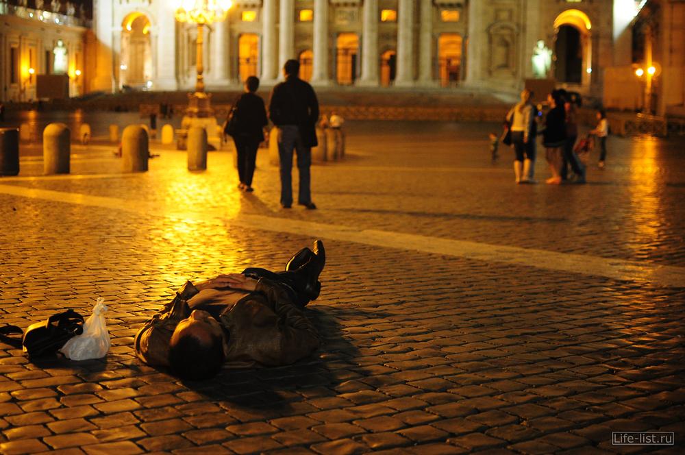 Площадь св. Петра Ватикана вечер мужчина лежит фото by Karavan