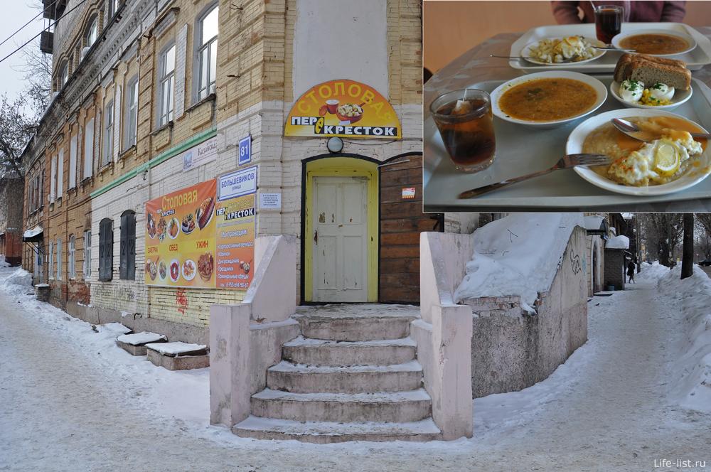 Обед в Кирове