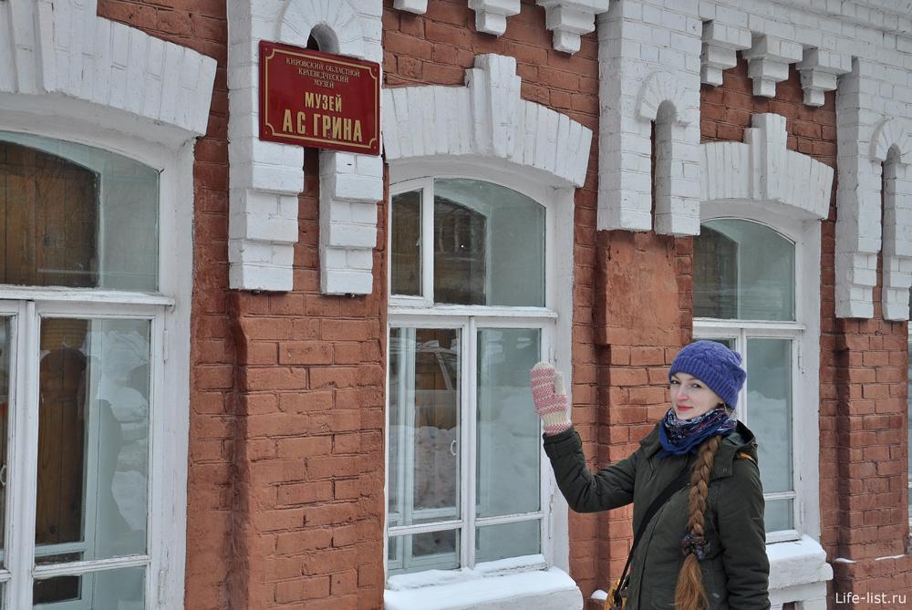 Музей Грина в Кирове