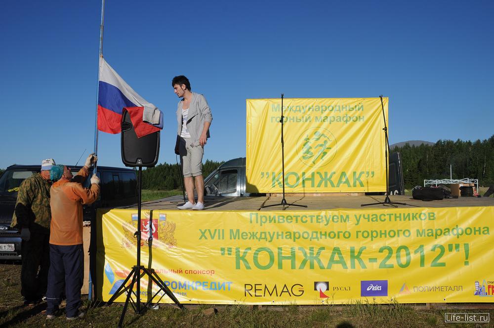 Подготовка сцены для награждения участников марафона Конжак