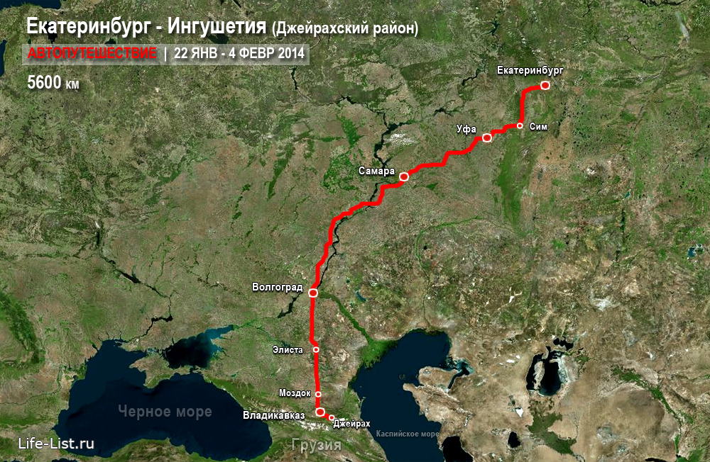 Карта маршрут автомобилем Екатеринбург Ингушетия от лайф лист