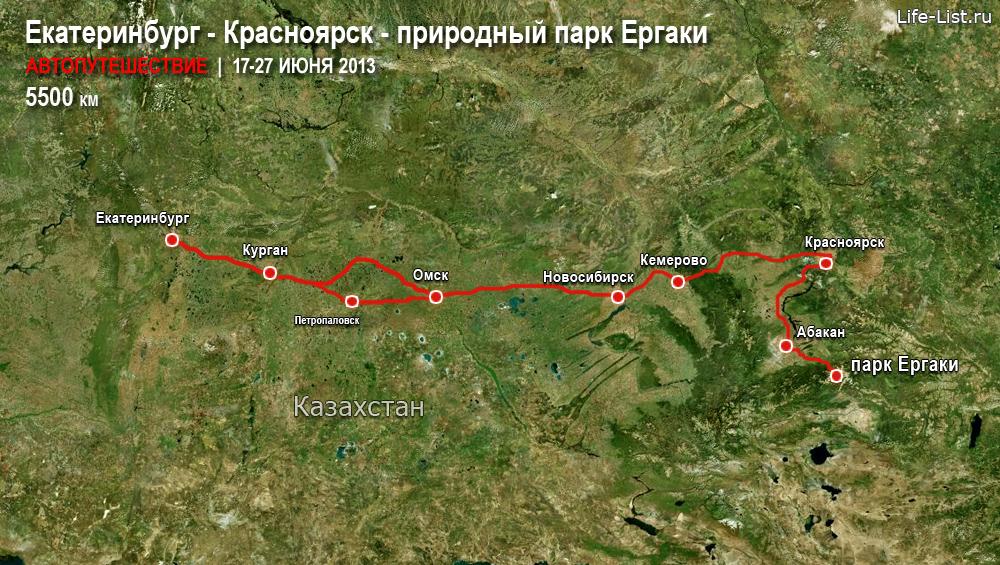 Карта маршрута Екатеринбург-Красноярск-Ергаки автопутешествие
