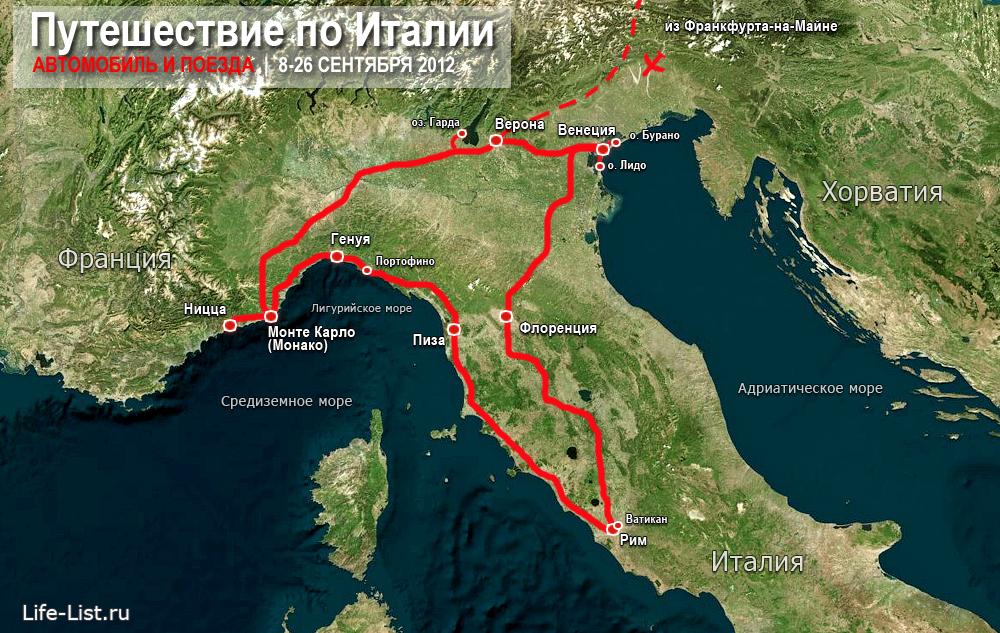 Карта маршрута по Италии от сайта Лайф лист путешествие