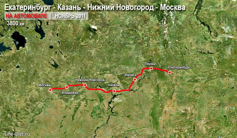 Карта маршрута Екатеринбург-Москва автопутешествие