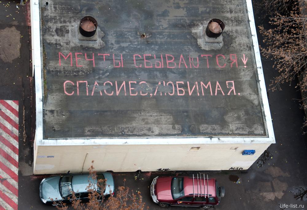 Фото Москвы надпись на теплопункте
