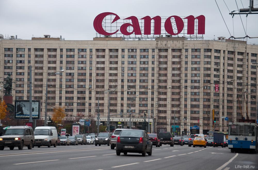 Фото Москвы Canon на Большой Якиманке