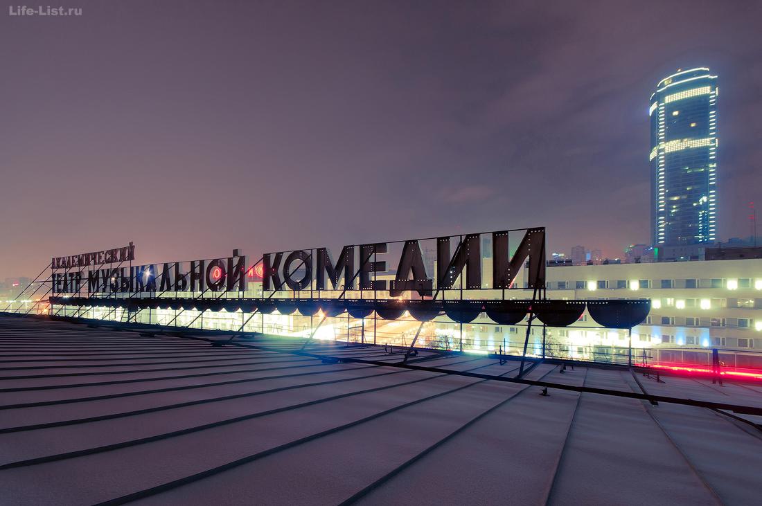 Екатеринбургский театр музкомедии буквы на крыше photo Vitaly Karavan