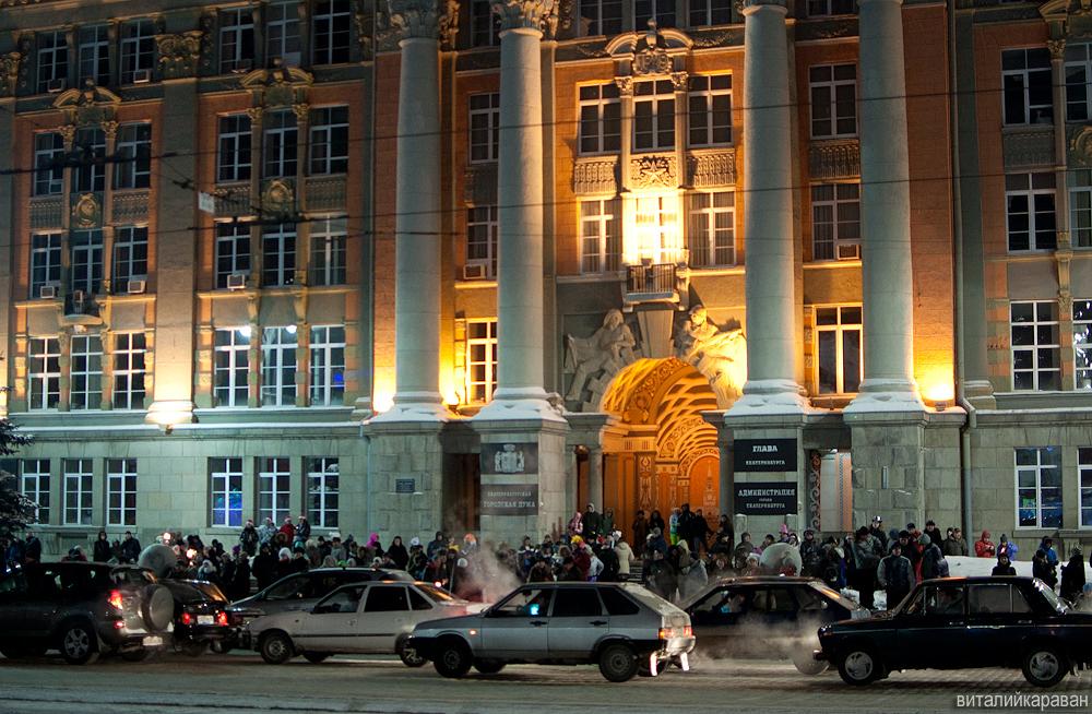 Перед администрацией города Екатеринбурга