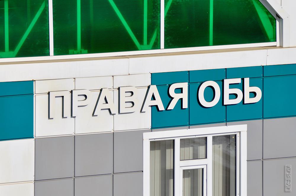 правая обь станция пригородного поезда в Новосибирске