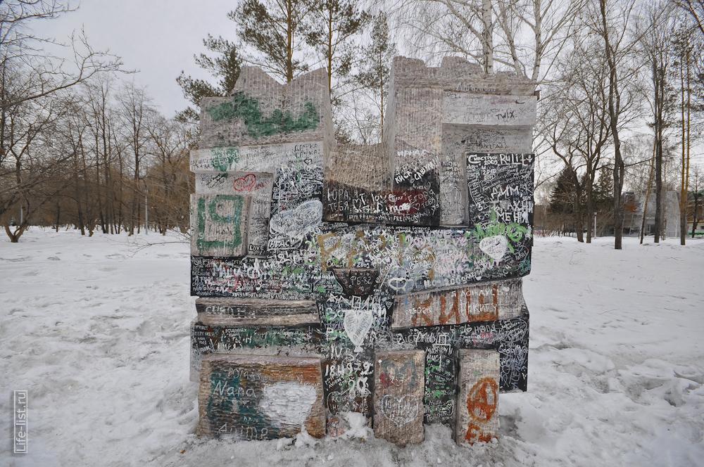 Глыба с любовными надписями в парке в центре Новосибирска