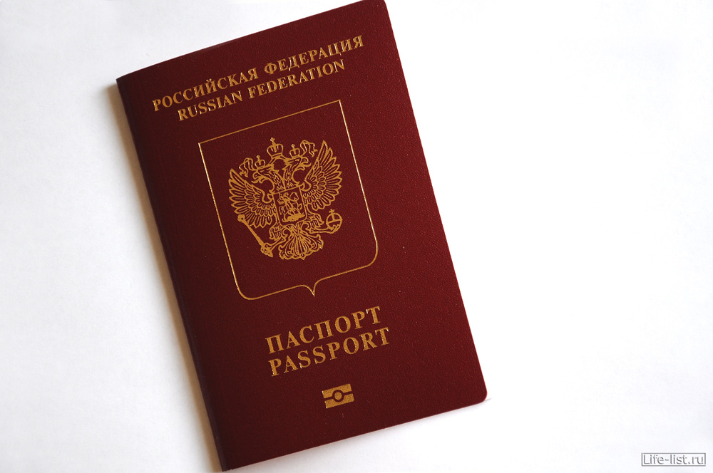 Загранпаспорт фото на белом фоне