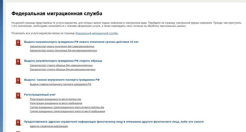 Личный кабинет на сайте Госуслуги получение загранпаспорта