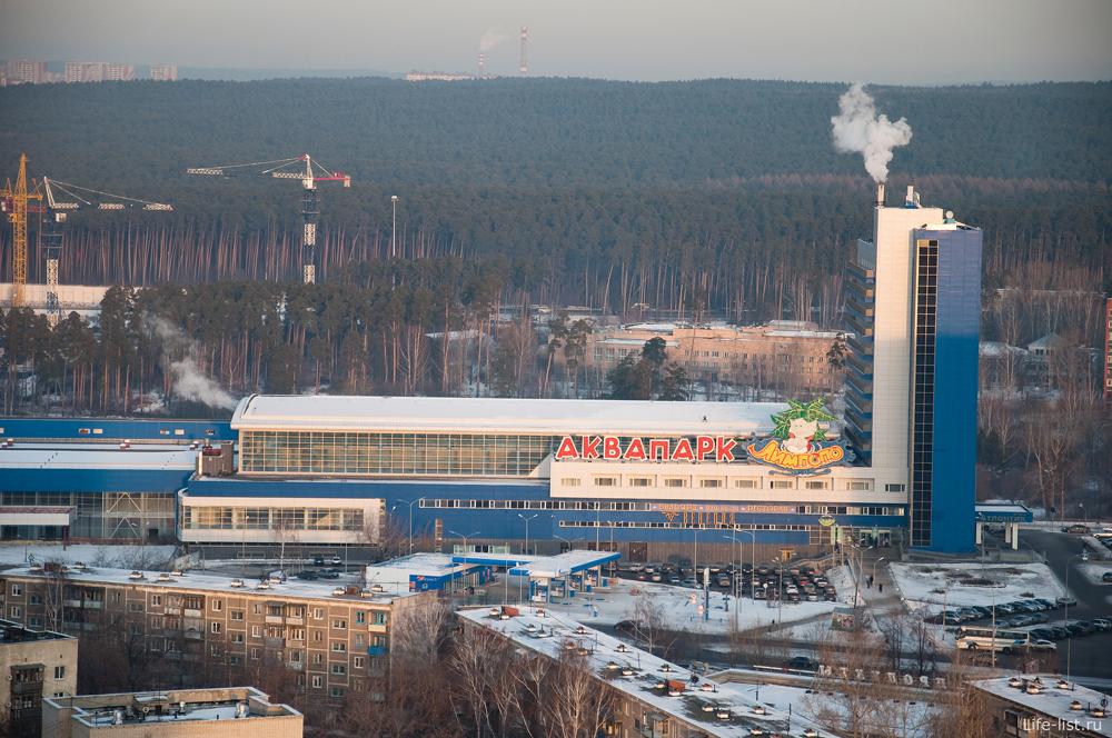 Аквапарк Лимпопо Екатеринбург с высоты