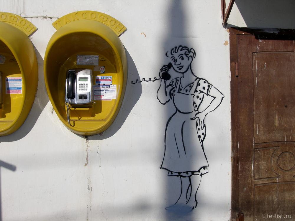 графити на стене пермь телефонная будка