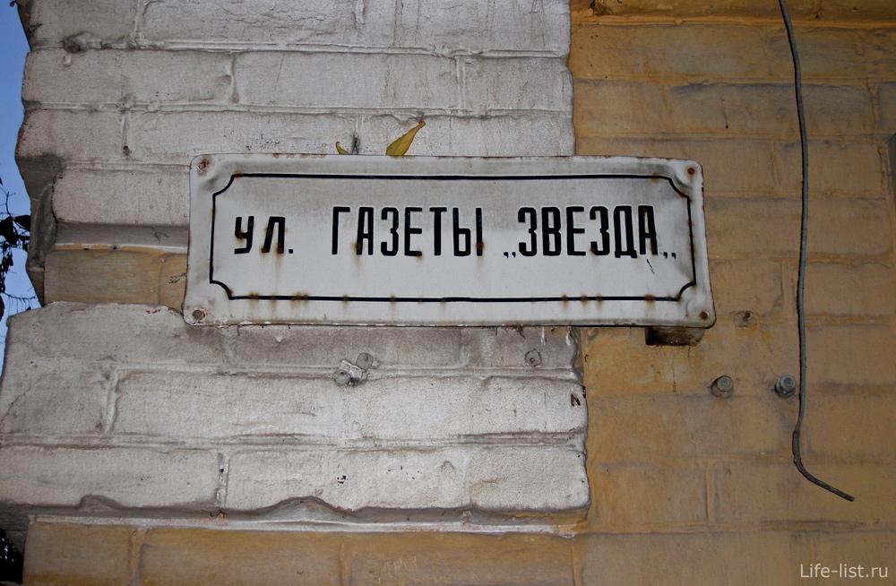 Пермь улица газеты звезда