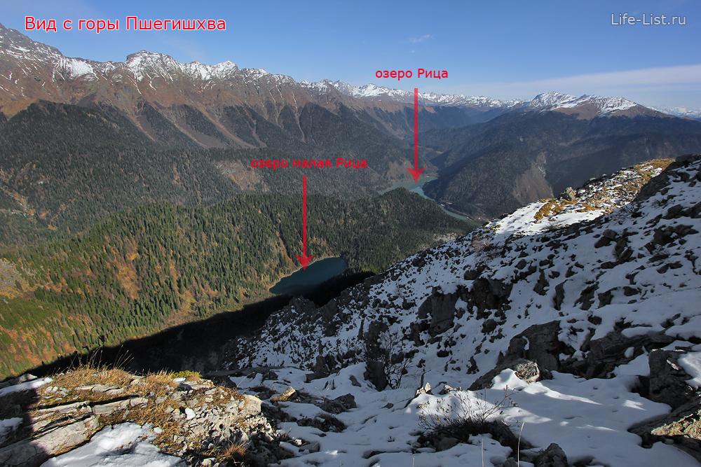 озеро малая рица и Рица на одном фото с горы Пшегишхва в Абхазии