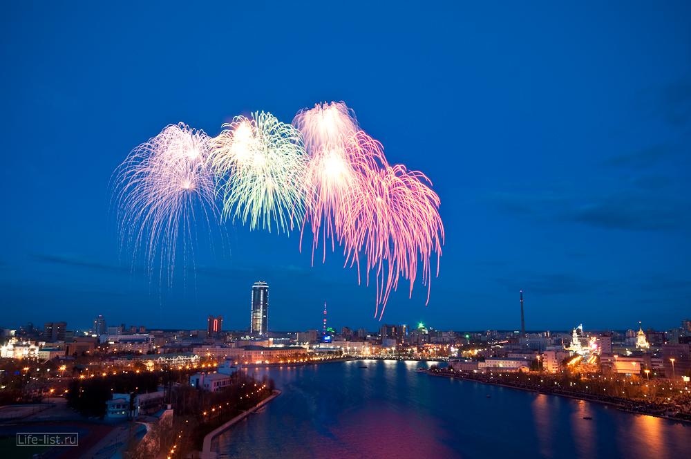 фото салюта с высоты Екатеринбург
