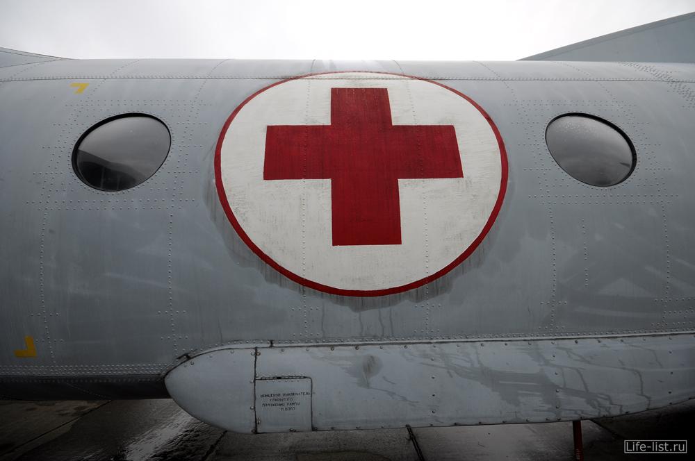 Красный крест на фюзеляже ан-26