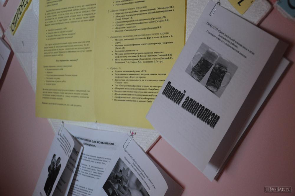 в центре социальной помощи Махнево Свердловская область про пивной алкоголизм