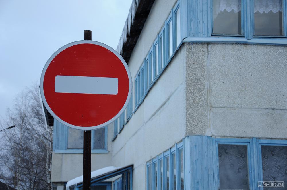На улице в Махнево поселок знак Кирпич