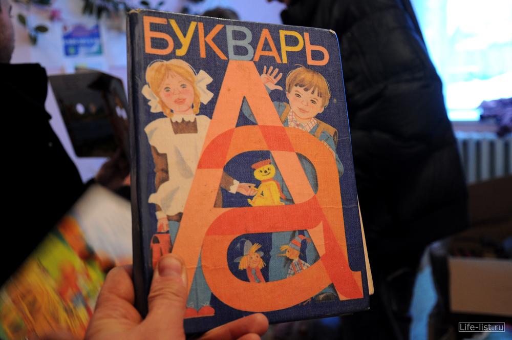 Букварь первого советского класса школы