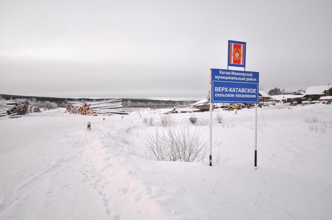 Поселение Верх-катавка Южный Урал