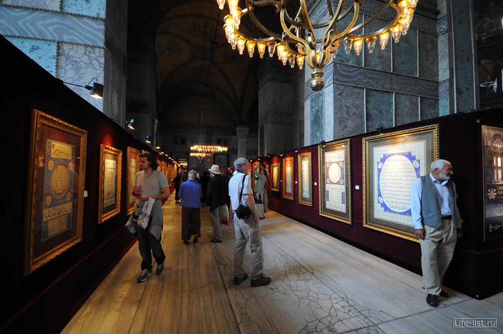 Экспозиция исламских рисунков в Софийском соборе
