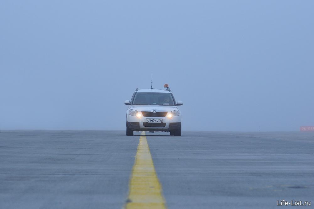 автомобиль службы безопасности на посадочной полосе в Кольцово