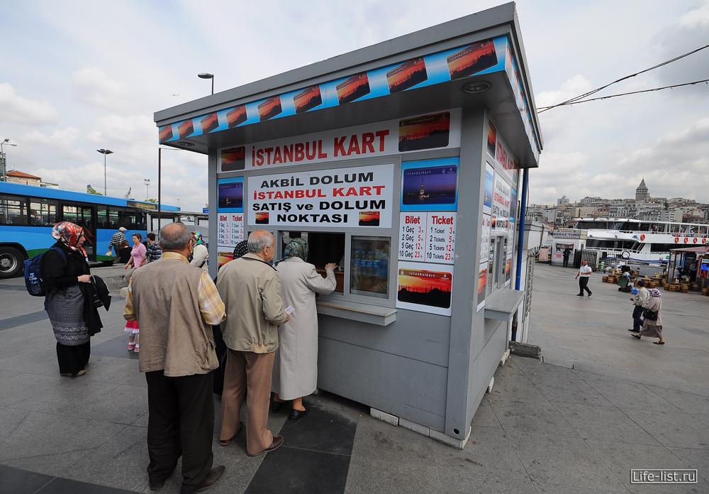 касса по продаже автобусных билетов в стамбуле