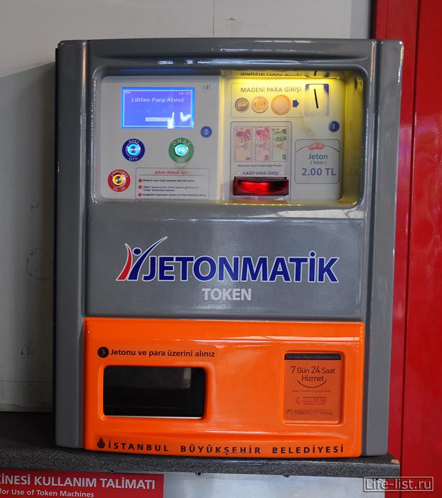 автомат для покупки жетонов метро в стамбуле