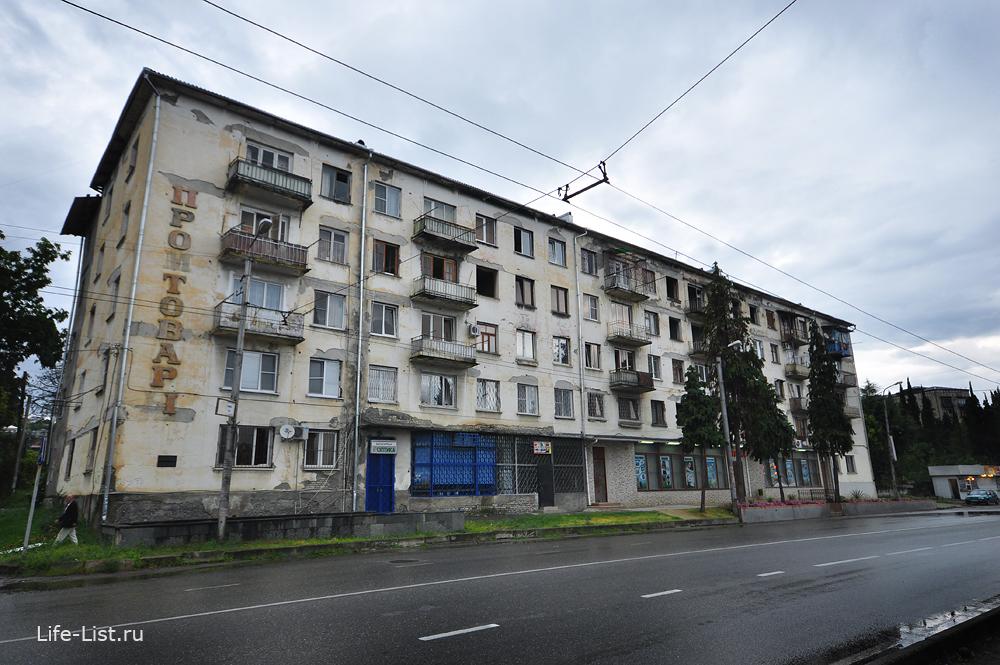 Пятиэтажный дом в Абхазии Сухум следы войны