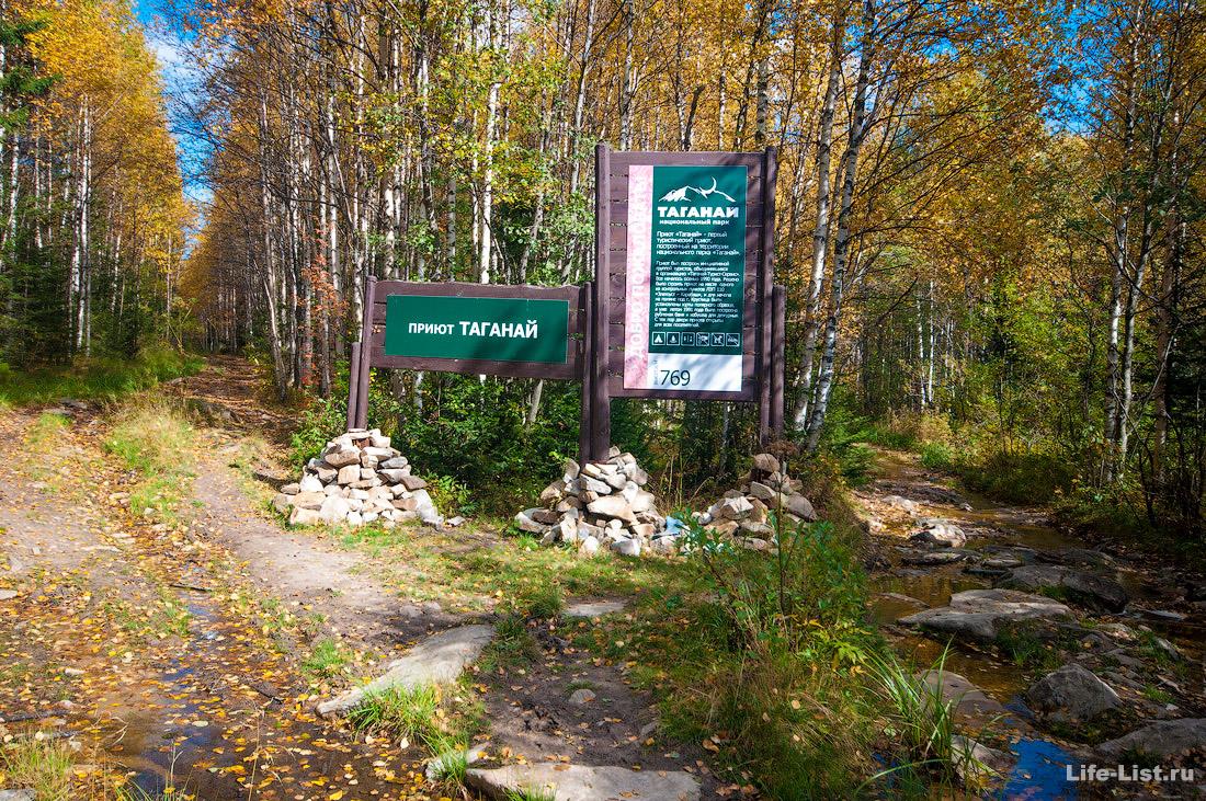 Информационная табличка приют Таганай Южный Урал