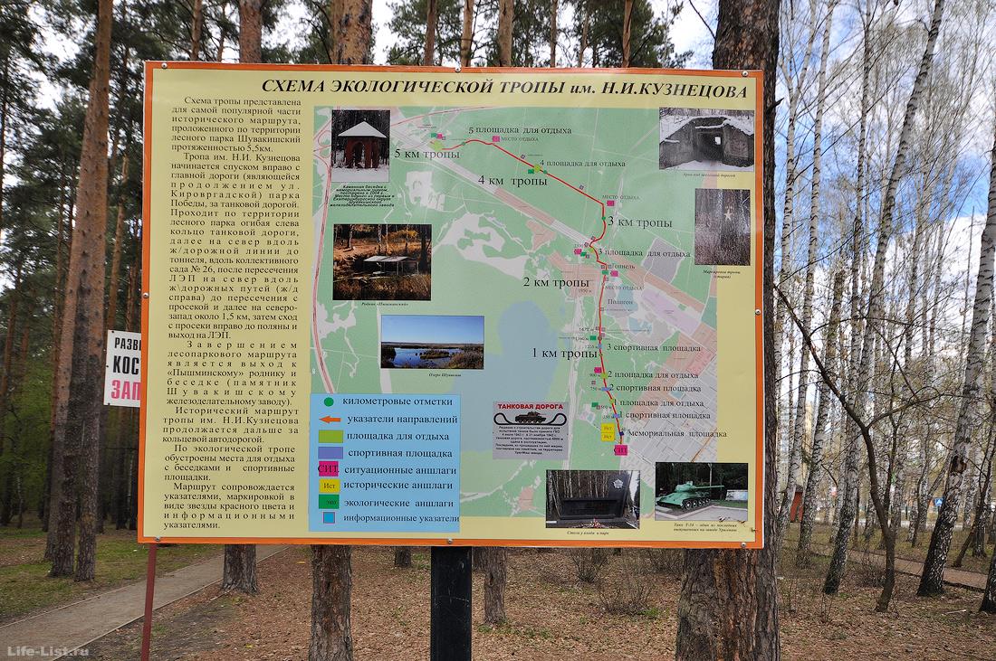 Тропа Кузнецова Екатеринбург схема маршрута