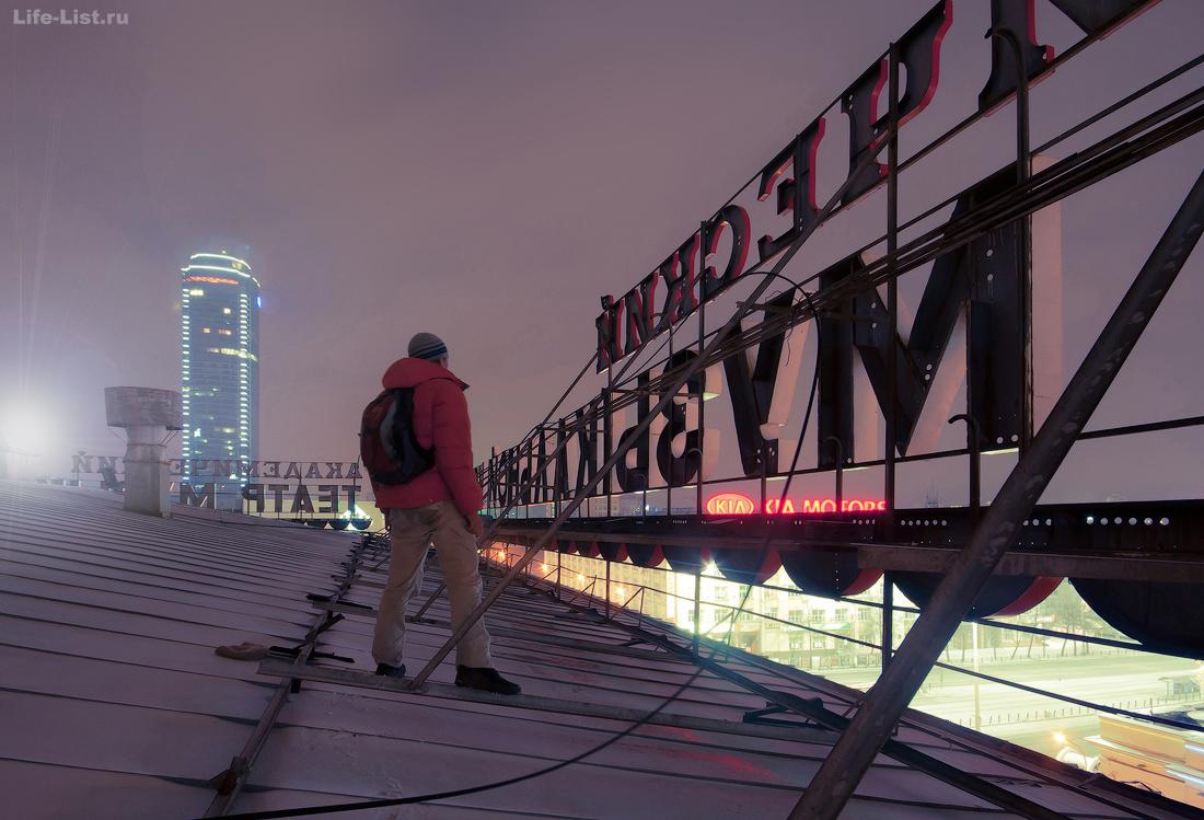 на крыше музкомедии Екатеринбург фотограф Виталий Караван