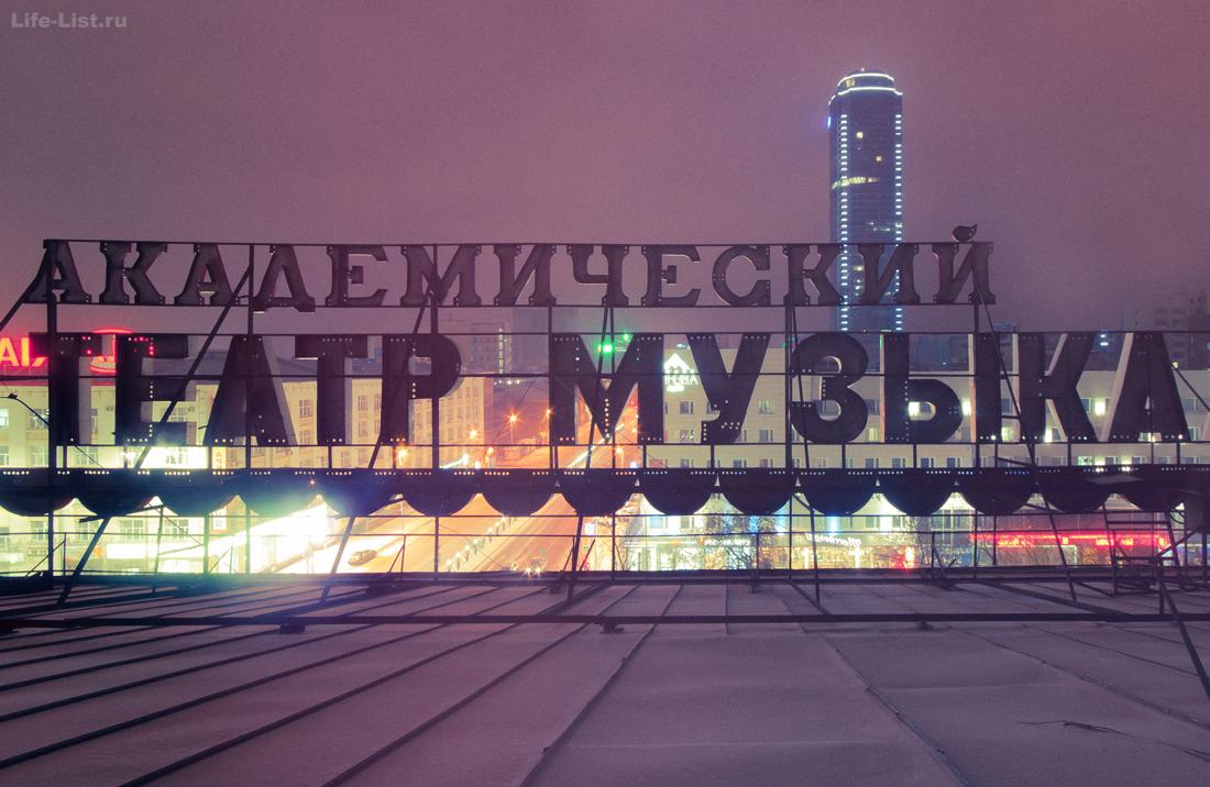 roof театр музыкальной комедии Екатеринбург