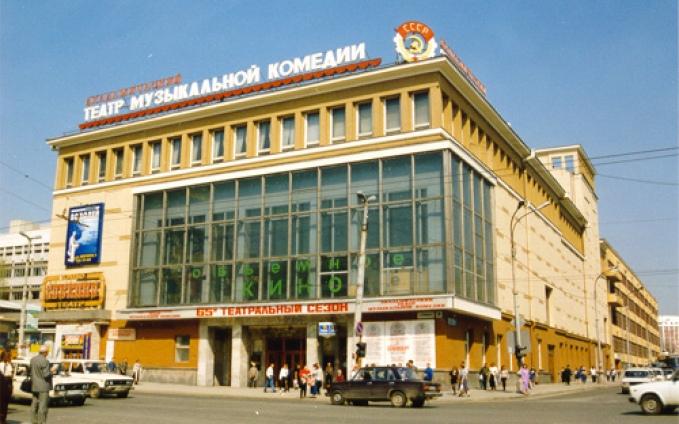 здание музкомедии в советские годы Екатеринбург