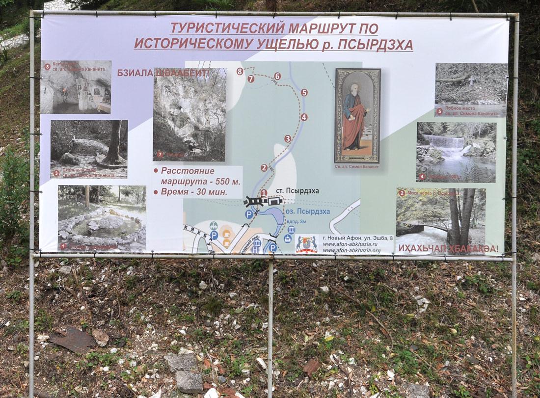 план исторической тропы к келье Симона Кананита